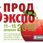 prod_expo_2019